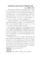 沃盟经纪——李萌馨《私人银行私财业务负责人管理技能提升训练营》(18H)