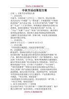 【9A文】中秋节活动策划方案