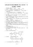 北师大版-小学五年级下册数学第二单元《长方体(一)》单元测试1(附答案)