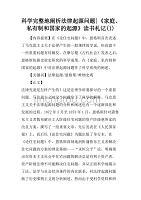 科�W完整地�U析法律起∩源���}-《家庭、私有制和��家的起源》�x�����(1)