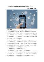 沃盟经纪——李萌馨《互联网背景下银行业务营销挑战与破局》