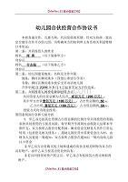 【AAA】幼儿园股份合伙经营合作协议书