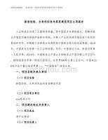 新型纺粘、水刺非织造布投资建设项目立项报告(规划申请).docx