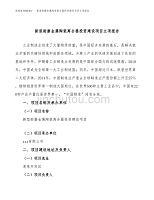 新型耐磨金属陶瓷离合器投资建设项目立项报告(规划申请).docx
