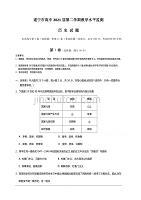 四川省遂宁市2018-2019学年高一下学期期末考试 历史含答案