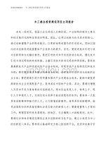 木工接合投资建设项目立项报告(规划申请).docx