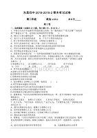 甘肃省永昌四中2018-2019高二下学期期末考试政治试卷含答案