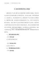 木工跑车投资建设项目立项报告(规划申请).docx