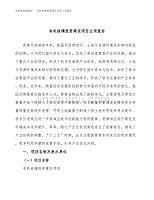 有机玻璃投资建设项目立项报告(规划申请).docx
