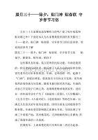 腊月三十——除夕:贴门神 贴春联 守岁春节习俗.doc