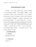 有机硅单体投资建设项目立项报告(规划申请).docx