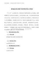 新型磁芯复合绝缘子投资建设项目立项报告(规划申请).docx