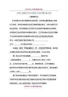 【9A文】中国工商银行信用卡购车专项分期付款合同