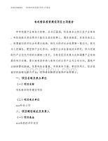 有机粉条投资建设项目立项报告(规划申请).docx
