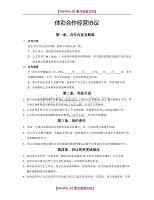 【AAA】彩票项目合作协议