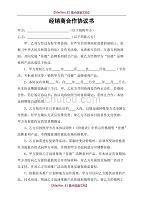 【9A文】最新经销商合作协议书(范本)