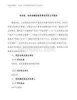 有机硅、有机硅橡胶投资建设项目立项报告(规划申请).docx