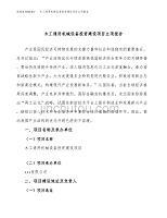 木工通用机械设备投资建设项目立项报告(规划申请).docx