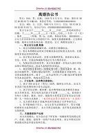 【9A文】离婚协议书-史上最标准版