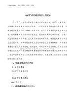 有机肥投资建设项目立项报告(规划申请).docx