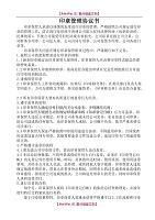 【AAA】印章管理协议书