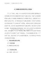 木工榫槽机投资建设项目立项报告(规划申请).docx