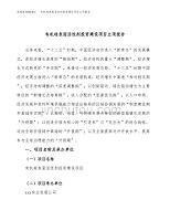有机硅表面活性剂投资建设项目立项报告(规划申请).docx