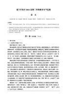 四川省遂宁市2018-2019学年高一下学期期末考试 语文含答案