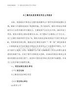 木工雕花机投资建设项目立项报告(规划申请).docx