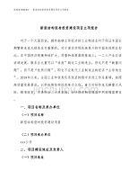 新型结构型材投资建设项目立项报告(规划申请).docx