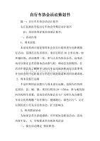 自行车协会活动策划书.doc