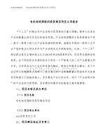 有机硅烷偶联剂投资建设项目立项报告(规划申请).docx