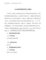 木本油料投资建设项目立项报告(规划申请).docx