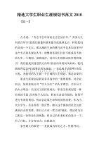精选大学生职业生涯规划书范文2018.doc