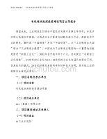 有机硅消泡剂投资建设项目立项报告(规划申请).docx