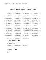 木材低温干燥处理控制系统投资建设项目立项报告(规划申请).docx
