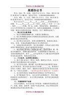 【AAA】离婚协议书-史上最标准版