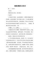 维族舞蹈主持词.doc