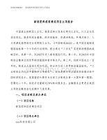 新型肥料投资建设项目立项报告(规划申请).docx
