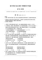 四川省遂宁市2018-2019学年高一下学期期末考试 政治含答案