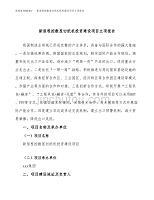 新型程控数显切纸机投资建设项目立项报告(规划申请).docx