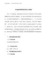 木材拼板投资建设项目立项报告(规划申请).docx