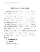 新型聚乙烯亚胺投资建设项目立项报告(规划申请).docx