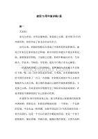 建国70周年演讲稿5篇