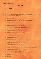 19春学期(1709、1803、1809、1903)《审计原理》在线作业 客户在将一笔大额购货业务错误的记录了两次