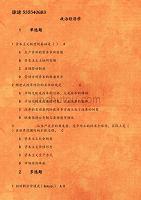 19春《政治经济学》作业1 资本主义制度的基础是( )