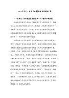 2019纪念八一建军节92周年演说词精选3篇