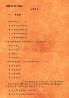 东财《财务分析》在线作业三-0004 杜邦分析法是(  )
