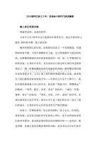 2019雄伟壮丽七十年,坚强奋斗新时代演讲稿5篇