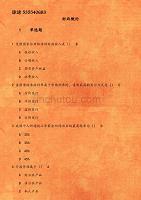 东财《财政概论》在线作业二(随机)-0024 凭借国家信用取得的财政收入是()